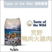 Taste of the Wild海陸饗宴〔荒野鴨肉火雞肉,全犬糧,13kg〕