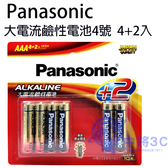 Panasonic 大電流鹼性電池4號 4+2入   LR03TTS/4B+2R