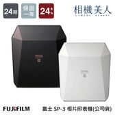 Fujifilm 富士 instax SHARE SP-3 拍立得印表機 恆昶公司貨 加贈和風紙膠帶