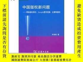 二手書博民逛書店罕見中國版權新問題:網絡侵權責任、Google圖書館案、比賽轉播