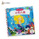 小美人魚Little Mermaid 推拉轉上人購潮8