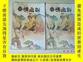 二手書博民逛書店老武俠小說:春情血劍(上下冊)罕見不太好8878 金庸 旭光文藝