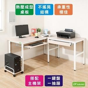 《DFhouse》頂楓大L型工作桌+1抽屜+1鍵盤+主機架-黑橡木色白楓木色