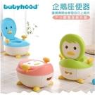 Babyhood 世紀寶貝 企鵝座便器(PU軟墊款)(藍/綠/粉)[衛立兒生活館]