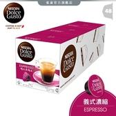 【雀巢】DOLCE GUSTO 義式濃縮咖啡膠囊16顆入*3 (12225838)