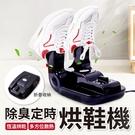 【G5101】《紫外線除菌!恆溫定時》除臭烘鞋機 紫外線烘鞋機 定時烘鞋機 鞋子烘乾機