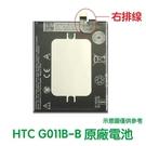 含稅附發票【送4大好禮】HTC 谷歌 Google nexus Pixel 2 XL 原廠電池 G011B-B