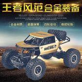 超大越野四驅車充電動無線遙控汽車男孩高速大腳攀爬賽車兒童玩具 名創家居館DF