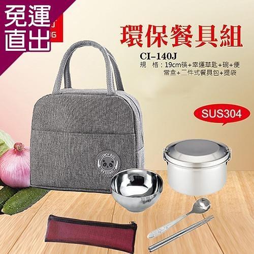飪我行 環保餐具組(便當盒+小碗+餐具+提袋) CI-140J【免運直出】