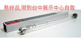 【燈王的店】飛利浦 T8 30W 三尺 紫外線殺菌燈管 (易碎品需自取) ☆ BS0981