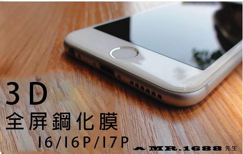 I PHONE手機鋼化膜 iphone6/7/8  iphone X全屏鋼化膜【Mr.1688先生】