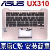ASUS UX310 玫瑰金色 C殼 英文款 鍵盤 UX310U UX310UA UX410 UX410U UX410UQ 九成新 英文款