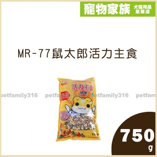 寵物家族-日本Marukan-鼠太郎活力主食750g(MK-MR-77) 倉鼠飼料