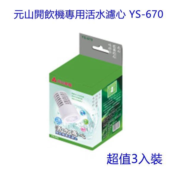 ~可超取,超值3入裝~元山開飲機專用活水濾心 YS-670