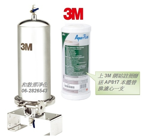 3M SS801全戶式不鏽鋼淨水系統(贈送AP817本體替換濾心一支市價2690,全省免費安裝)