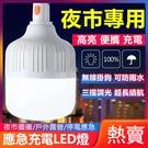 【新北現貨】家用停電應急充電燈led夜市擺攤燈多功能USB戶外可移動超亮節能燈【萬聖節狂歡】