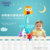 貝恩施音樂旋轉床鈴新生兒安撫搖鈴益智玩具0-3-6-12個月 WD一米陽光
