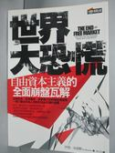 【書寶二手書T7/財經企管_GIM】世界大恐慌:自由資本主義的全面崩盤瓦解_伊恩.布雷默