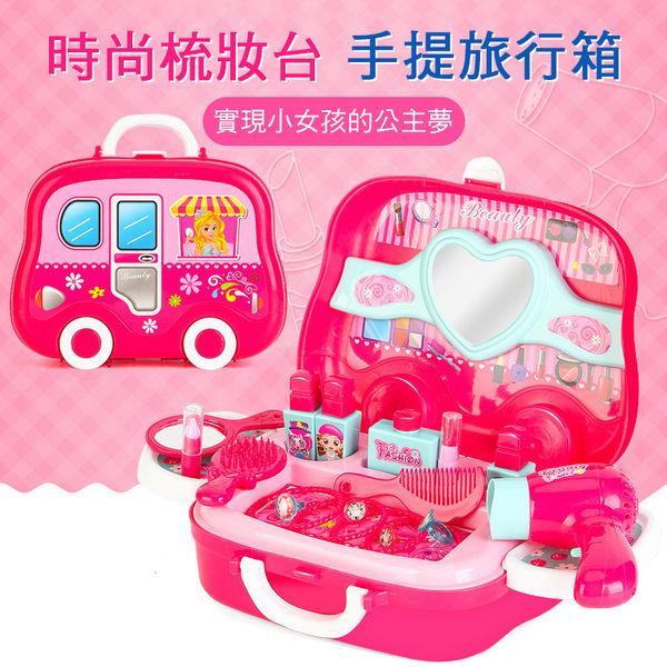 ※互動款 手提旅行箱 益智啟蒙玩具【梳妝台】公主梳妝台 化妝盒 化妝台 仿真 扮家家酒 兒童玩具