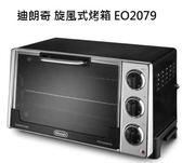 108/05/17前贈攪拌器HM620 義大利 DELONGHI 迪朗奇20公升烤箱 EO2079