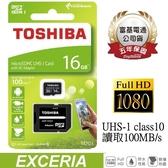 【免運費+加贈SD收納盒】TOSHIBA 16GB Micro SDHC R100MB/s U1 記憶卡(附SD轉卡)X1P【五年保固】