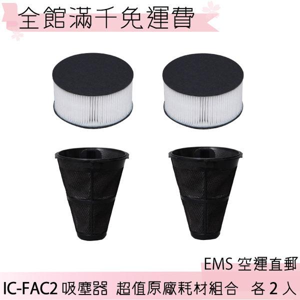 【一期一會】【日本現貨】IRIS OHYAMA IC-FAC2 除?吸塵器 排氣濾網/集塵網 各2入組「日本直送」