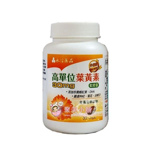 永信藥品 高單位葉黃素軟膠囊(金盞花萃取物)30粒/瓶【聚美小舖】
