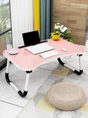 床上書桌筆記本電腦桌學生學習小桌子可折疊簡易做桌懶人寫字家用花間公主igo