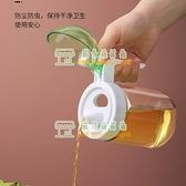 【2個】玻璃油壺不掛油家用廚房油瓶醬油醋調料瓶醋壺裝油罐【樹可雜貨鋪】