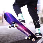 雙翹滑板初學者成人專業板男孩女生青少年兒童四輪滑板車   糖糖日系森女屋
