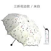 雨傘超強防紫外線太陽傘防曬遮陽傘女超輕小黑膠晴雨傘兩用小清新 曼莎時尚
