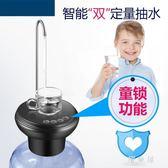桶裝水抽水器自動上水托盤筒易飲水機智能吸水器移動壓水器 QG5388『優童屋』