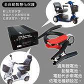 SW系列24V4A充電器(電動摺疊車專用) 鋰鐵電池/鉛酸電池 適用 (120W)