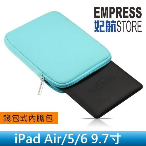 【妃航】iPad 5/6 Air/Pro 9.7吋 平板 全包/拉鍊式 收納/防摔 保護袋/保護包/保護套/內膽包