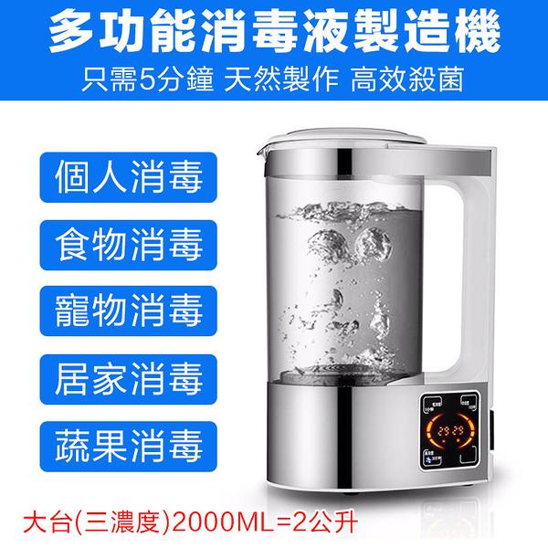 (熱銷防疫品~預購約3月中到貨)電解消毒水製造機/次氯酸水製造機/除菌水製造機/電解除菌水製造機