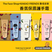 韓國 超人氣 The Face Shop╳KAKAO FRIENDS 聯名彩妝 香氛保濕 護手霜 30mL 多款可選