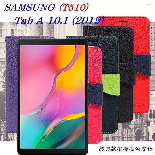 【愛瘋潮】Samsung Galaxy Tab A 10.1 (2019)  經典書本雙色磁釦側翻可站立皮套 平板保護套