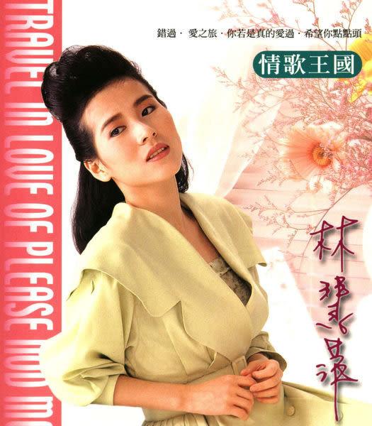 林慧萍 情歌王國 雙CD (購潮8)