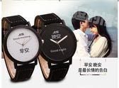 正韓1314大錶盤黑白學生情侶手錶一對創意皮帶男女生石英WY【中秋節促銷】
