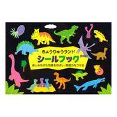 《 日本LIEBAM 》遊戲貼紙書 - 恐龍世界╭★ JOYBUS玩具百貨