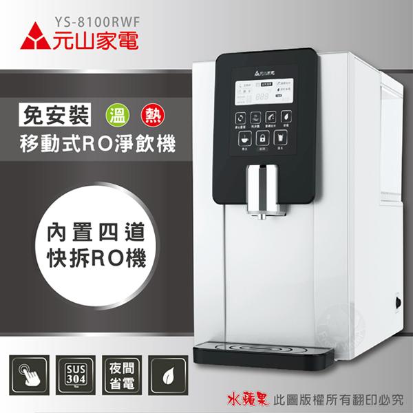 水蘋果居家淨水~快速到貨~分期0利率~ 元山YS-8100RWF移動式觸控式雙溫飲水機(內置四道RO機)