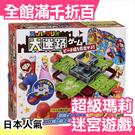 正版 日本 超級瑪莉 大迷路 鋼珠迷宮 搖桿版 桌遊 玩具 禮物 孩子最愛【小福部屋】
