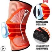 護膝運動膝蓋專業護具