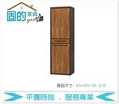 《固的家具GOOD》501-2-AJ 黑格比2X6.5尺雙面鞋櫃【雙北市含搬運組裝】