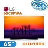 《麥士音響》 LG樂金 65吋 OLED電視 65C8P