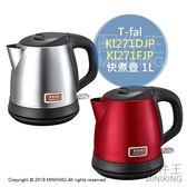 日本代購 空運 T-fal KI271FJP KI271DJP 不鏽鋼 快煮壺 電熱水壺 燒水壺 自動斷電 1L