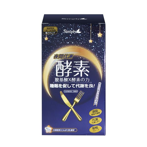 Simply 夜間代謝酵素錠 30錠/盒