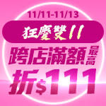 狂慶雙11 跨店消費滿額最高折111