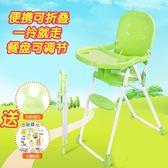 寶寶餐椅 兒童飯桌多功能可折疊便攜式嬰兒椅子吃飯餐桌椅塑料座椅BL 【好康八八折】