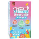 長松嚴選兒童好立晶葉黃素口嚼錠(60粒/盒)